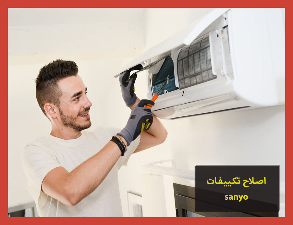 اصلاح تكييفات sanyo | Sanyo Maintenance Center