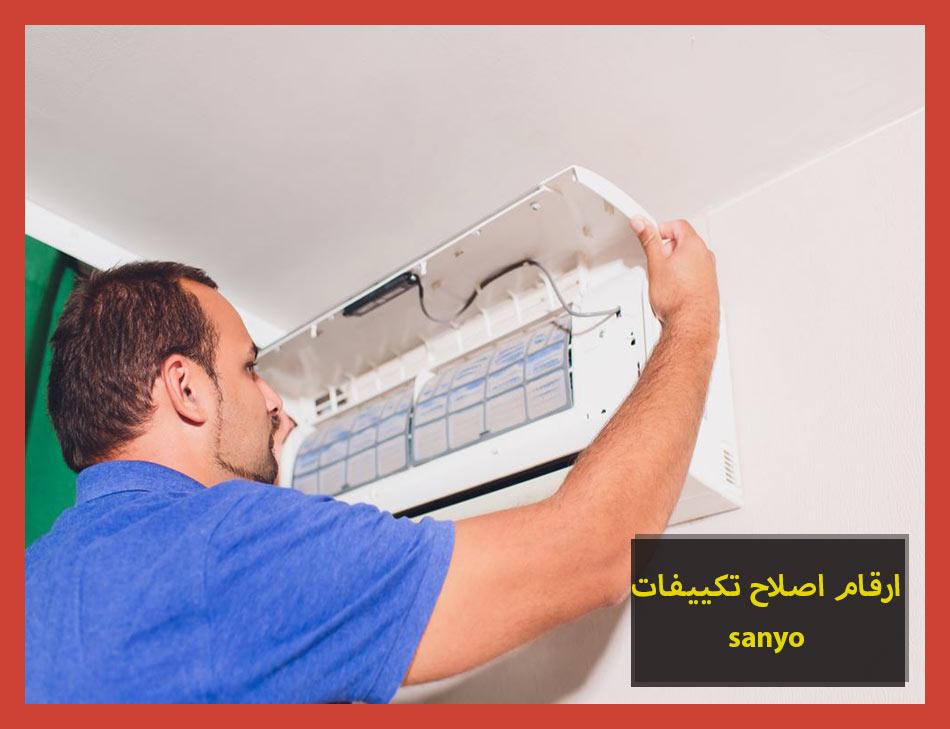 ارقام اصلاح تكييفات sanyo | Sanyo Maintenance Center