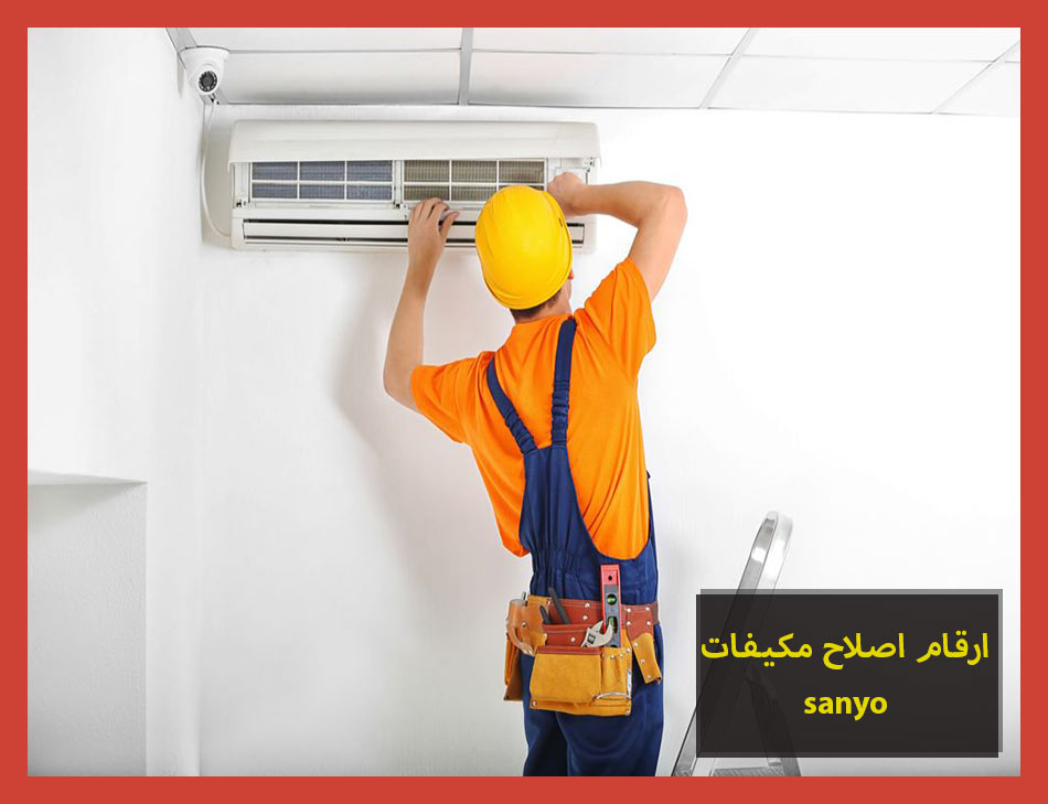 ارقام اصلاح مكيفات sanyo | Sanyo Maintenance Center