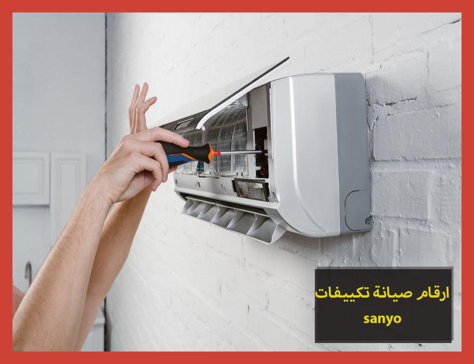 ارقام صيانة تكييفات sanyo | Sanyo Maintenance Center