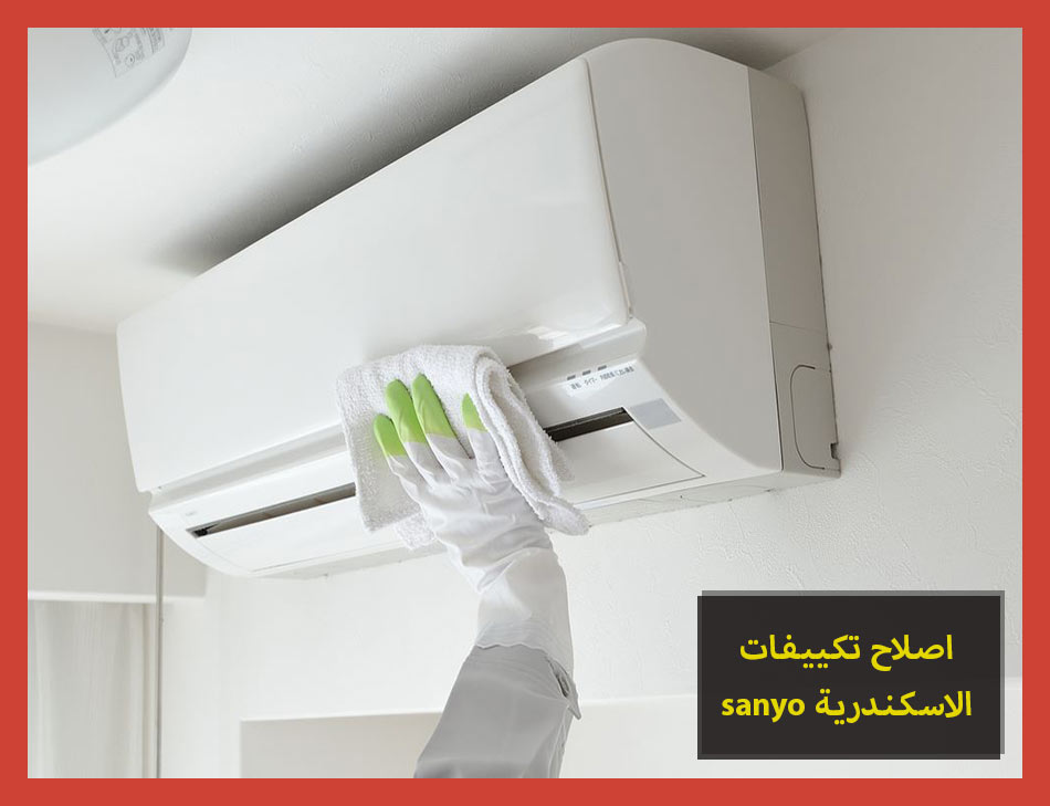 اصلاح تكييفات sanyo الاسكندرية | Sanyo Maintenance Center