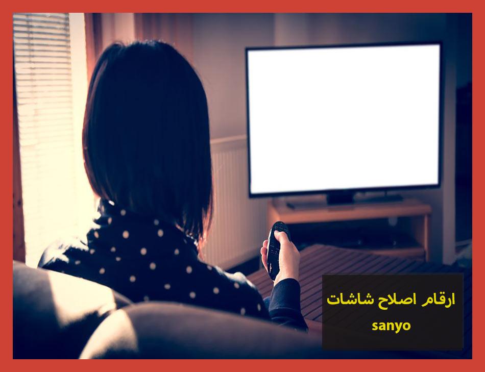 ارقام اصلاح شاشات sanyo | Sanyo Maintenance Center
